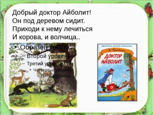 http://aida.ucoz.ru Добрый доктор Айболит! Он под деревом сидит. Приходи к н
