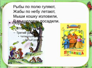 http://aida.ucoz.ru Рыбы по полю гуляют, Жабы по небу летают, Мыши кошку изл