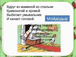 http://aida.ucoz.ru Вдруг из маминой из спальни Кривоногий и хромой Выбегает