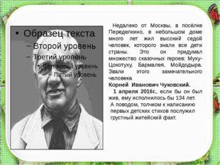 http://aida.ucoz.ru Недалеко от Москвы, в посёлке Переделкино, в небольшом д