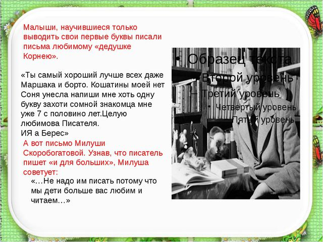 http://aida.ucoz.ru Малыши, научившиеся только выводить свои первые буквы пи...