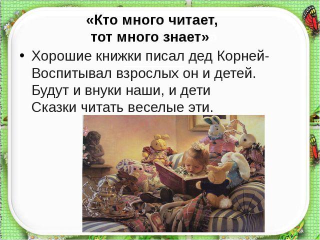 «Кто много читает, тот много знает»» знает» Хорошие книжки писал дед Корней-...