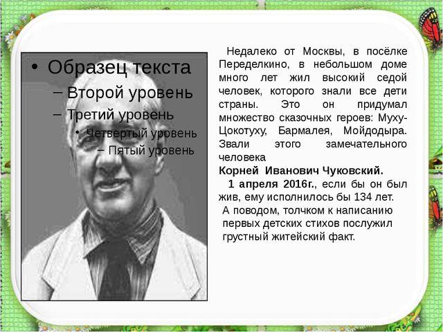 http://aida.ucoz.ru Недалеко от Москвы, в посёлке Переделкино, в небольшом д...