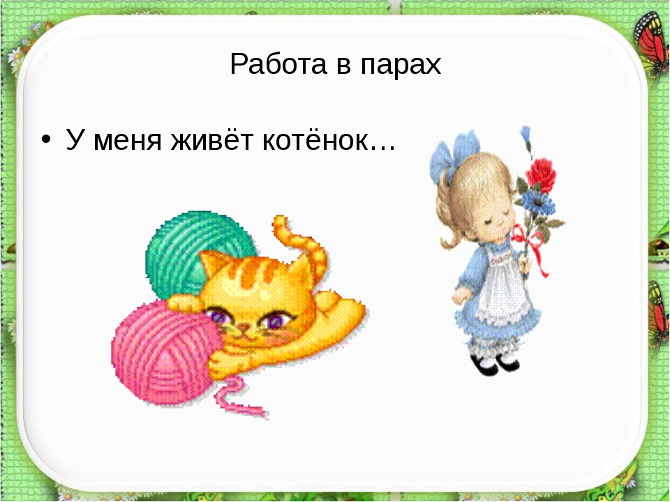 Работа в парах У меня живёт котёнок… http://aida.ucoz.ru