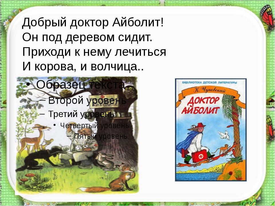 http://aida.ucoz.ru Добрый доктор Айболит! Он под деревом сидит. Приходи к н...