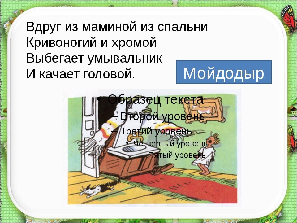 http://aida.ucoz.ru Вдруг из маминой из спальни Кривоногий и хромой Выбегает...