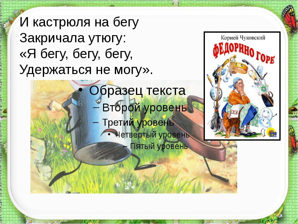 http://aida.ucoz.ru И кастрюля на бегу Закричала утюгу: «Я бегу, бегу, бегу,...