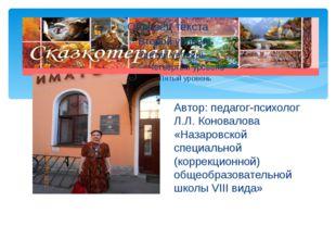 Автор: педагог-психолог Л.Л. Коновалова «Назаровской специальной (коррекцион