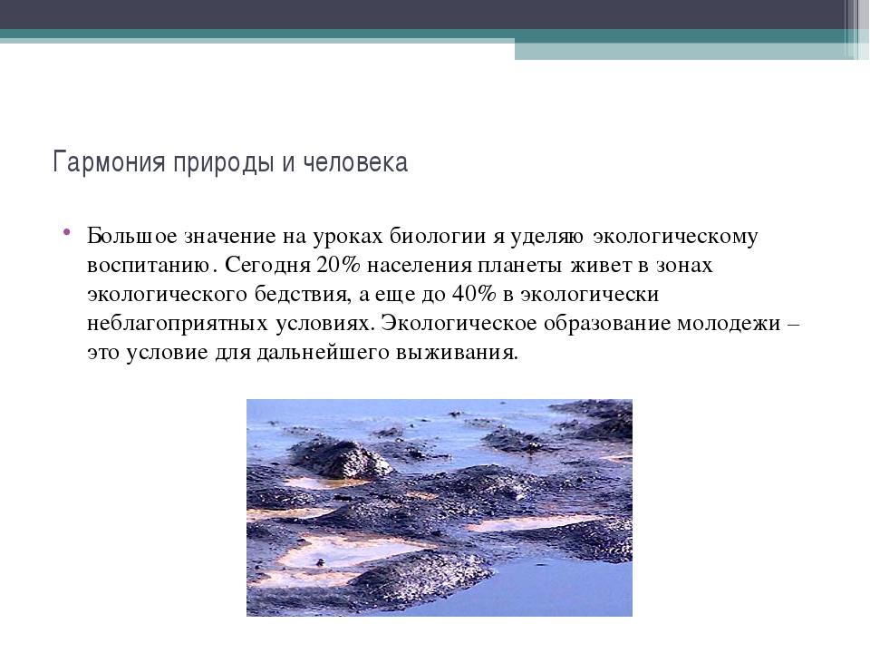 Гармония природы и человека Большое значение на уроках биологии я уделяю экол...