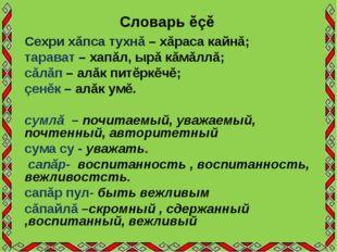 Словарь ĕçĕ Сехри хăпса тухнă – хăраса кайнă; тарават – хапăл, ырă кăмăллă; с