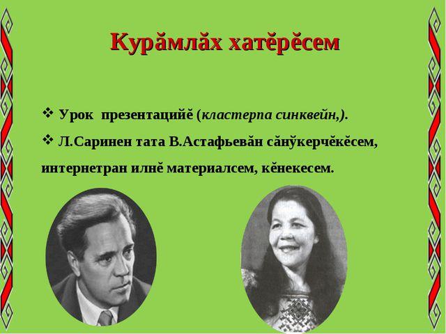 Урок презентацийĕ (кластерпа синквейн,). Л.Саринен тата В.Астафьевăн сăнўкер...