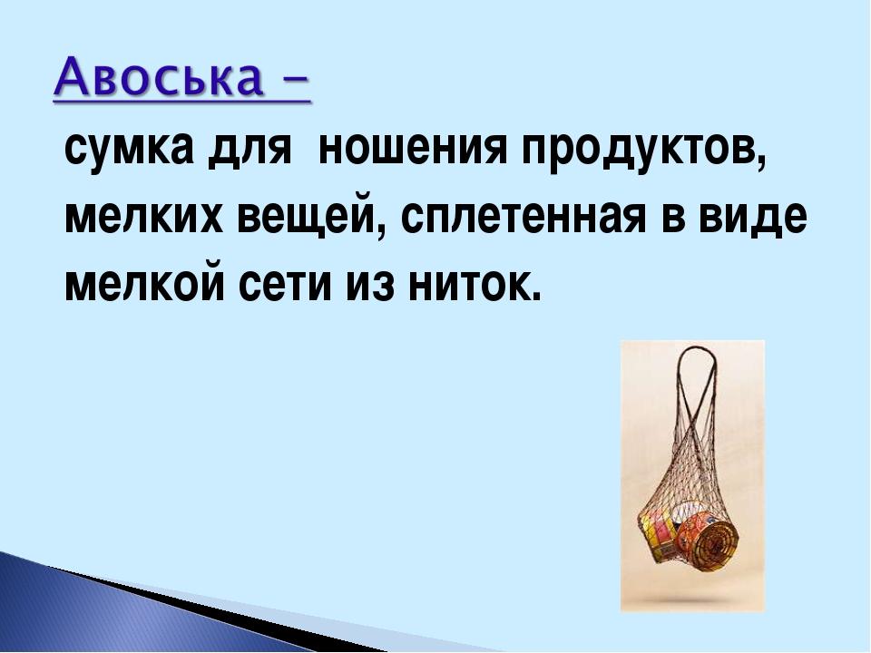 сумка для ношения продуктов, мелких вещей, сплетенная в виде мелкой сети из н...