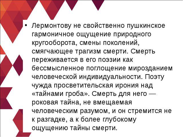 Лермонтову не свойственно пушкинское гармоничное ощущение природного кругообо...