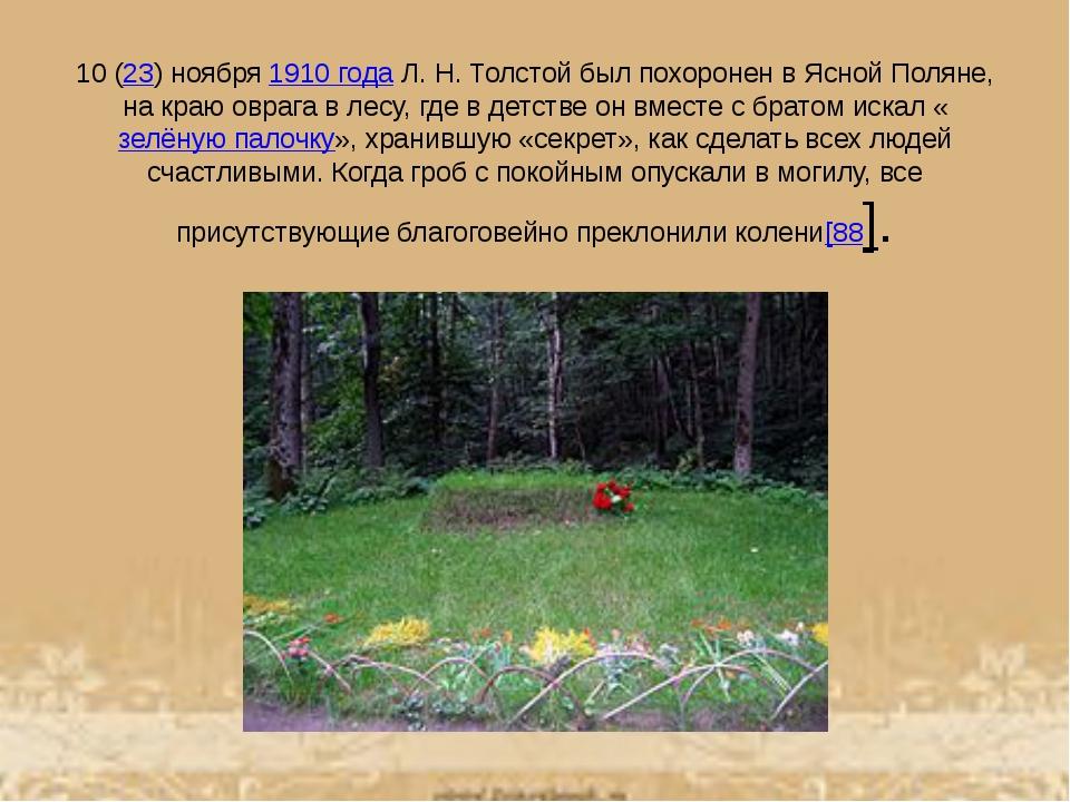 10 (23) ноября1910 годаЛ.Н.Толстой был похоронен в Ясной Поляне, на краю...