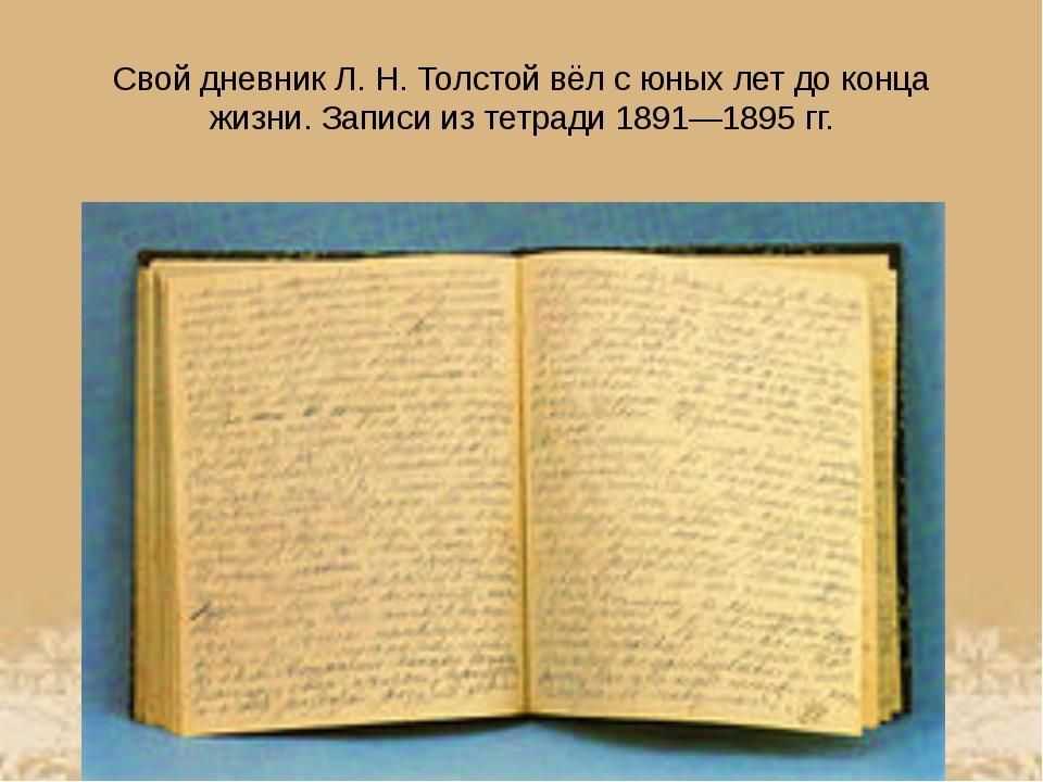 Свой дневник Л.Н.Толстой вёл с юных лет до конца жизни. Записи из тетради 1...