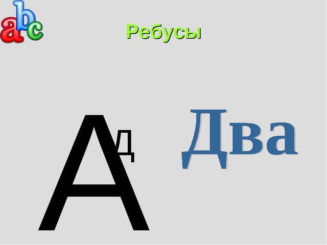 Ребусы А Д