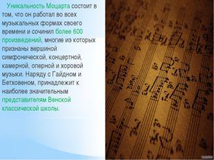 Уникальность Моцарта состоит в том, что он работал во всех музыкальных форма
