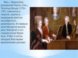 Мать – Мария Анна, урожденная Пертль; отец – Леопольд Моцарт (1719–1787), ко