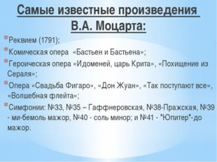 Самые известные произведения В.А. Моцарта: Реквием (1791); Комическая опера «