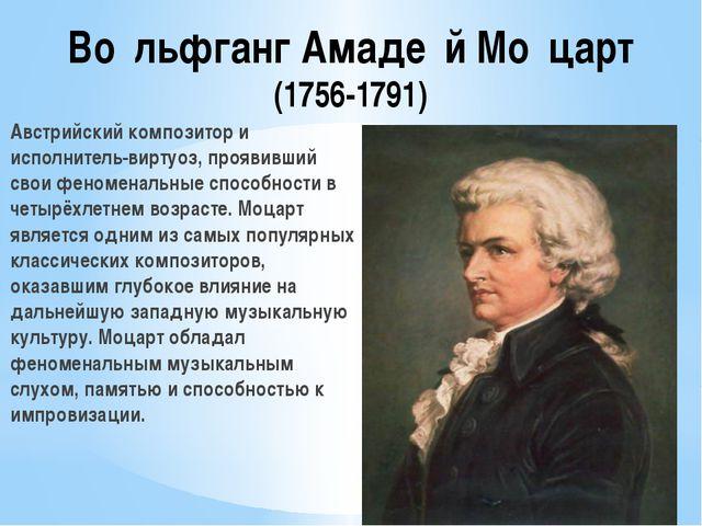 Во́льфганг Амаде́й Мо́царт (1756-1791) Австрийский композитор и исполнитель-в...