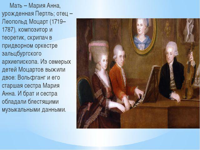 Мать – Мария Анна, урожденная Пертль; отец – Леопольд Моцарт (1719–1787), ко...