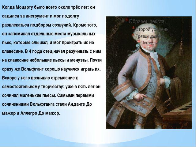 Когда Моцарту было всего около трёх лет: он садился за инструмент и мог подол...