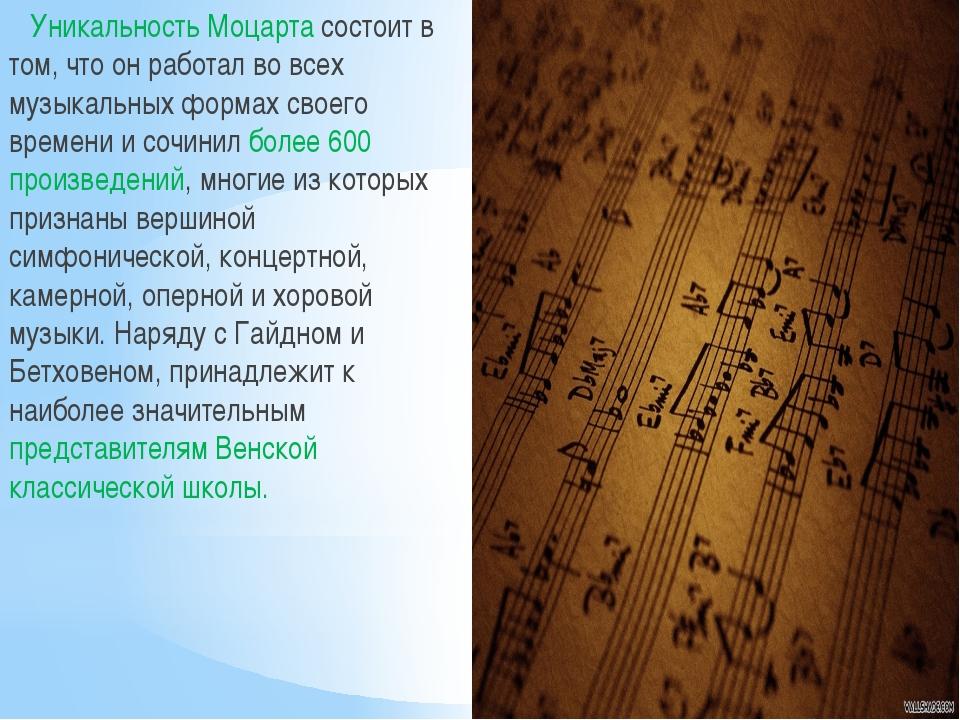 Уникальность Моцарта состоит в том, что он работал во всех музыкальных форма...
