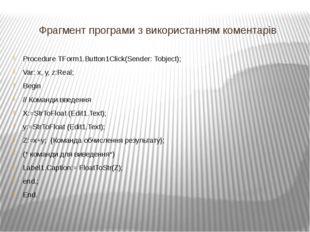 Фрагмент програми з використанням коментарів Procedure TForm1.Button1Click(Se