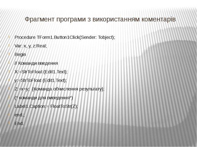 Фрагмент програми з використанням коментарів Procedure TForm1.Button1Click(Se...