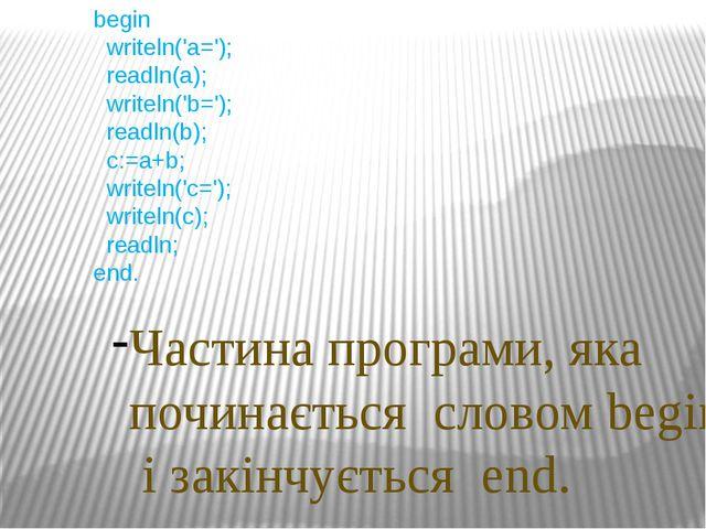 Частина програми, яка починається словом begin і закінчується end. begin  wr...