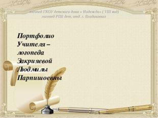 логопед ГКОУ детского дома « Надежда» ( VIII вид) логопед РПБ дет. отд. г. В
