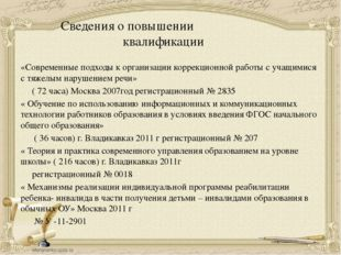 Сведения о повышении квалификации «Современные подходы к организации коррекци