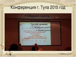 Конференция г. Тула 2015 год