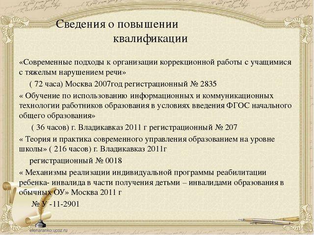 Сведения о повышении квалификации «Современные подходы к организации коррекци...