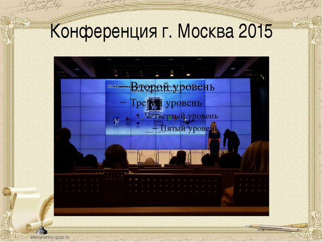 Конференция г. Москва 2015