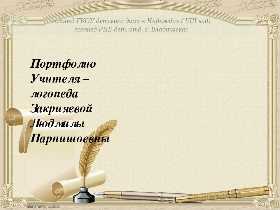 логопед ГКОУ детского дома « Надежда» ( VIII вид) логопед РПБ дет. отд. г. В...