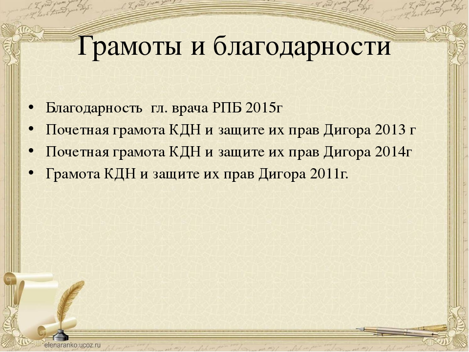 Грамоты и благодарности Благодарность гл. врача РПБ 2015г Почетная грамота КД...
