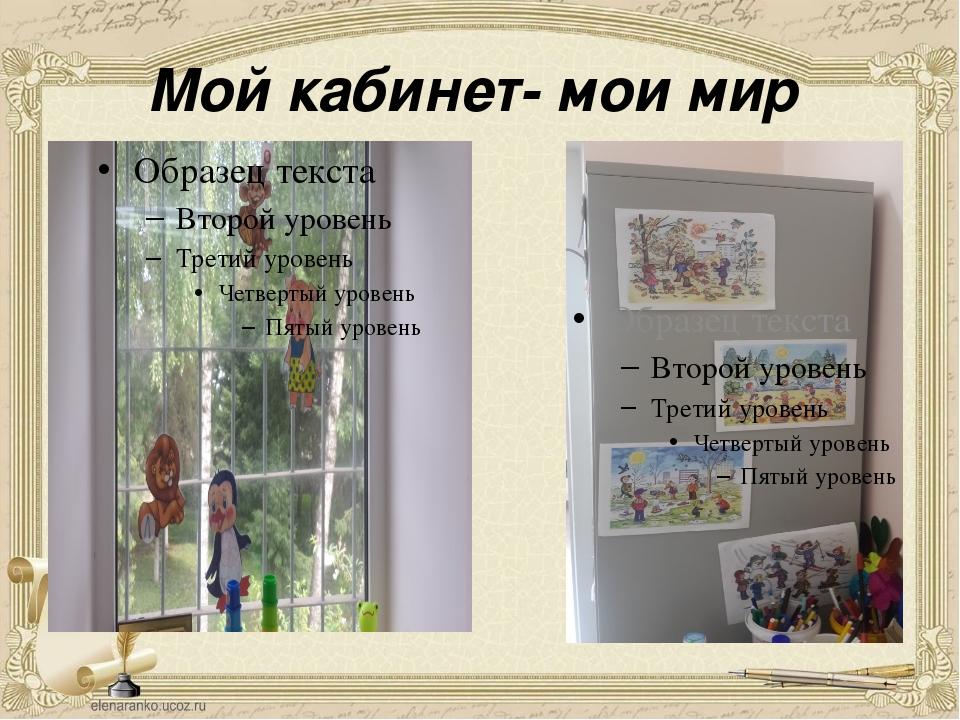 Мой кабинет- мои мир