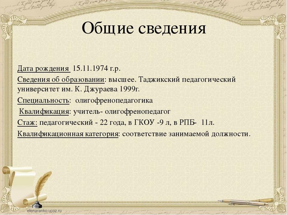 Общие сведения Дата рождения 15.11.1974 г.р. Сведения об образовании: высшее....