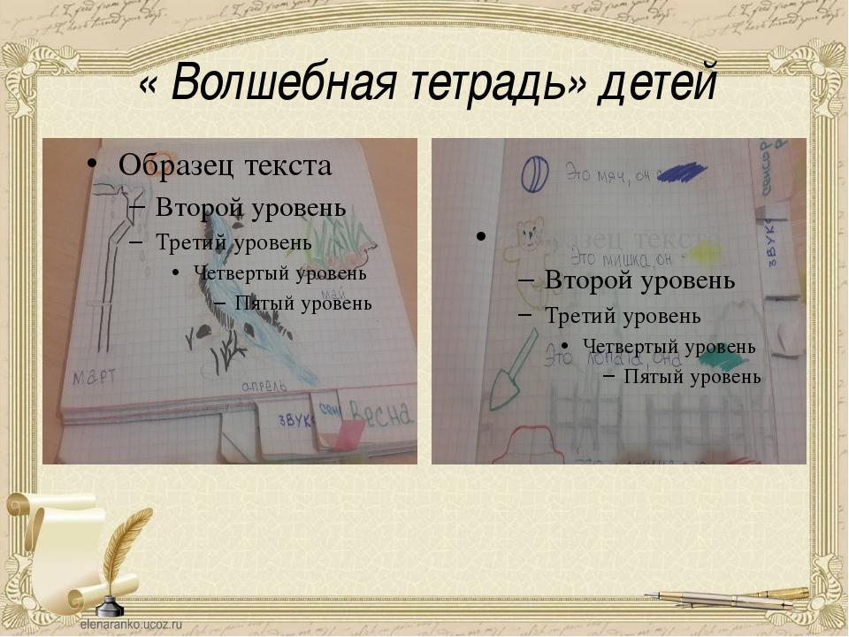 « Волшебная тетрадь» детей