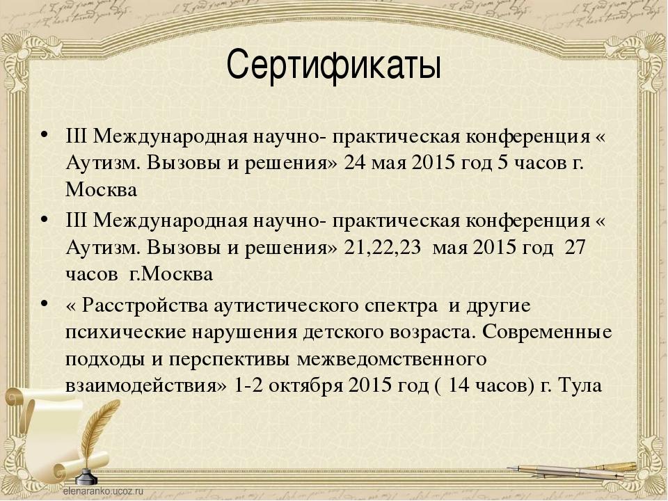 Сертификаты III Международная научно- практическая конференция « Аутизм. Вызо...