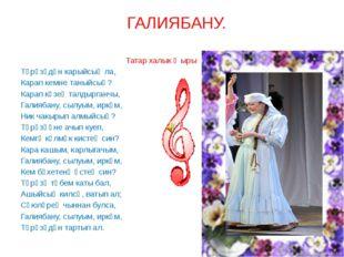 ГАЛИЯБАНУ. Татар халык җыры Тәрәзәдән карыйсың ла, Карап кемне таныйсың? Кар