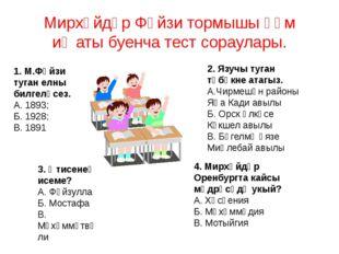 Мирхәйдәр Фәйзи тормышы һәм иҗаты буенча тест сораулары. 1. М.Фәйзи туган елн
