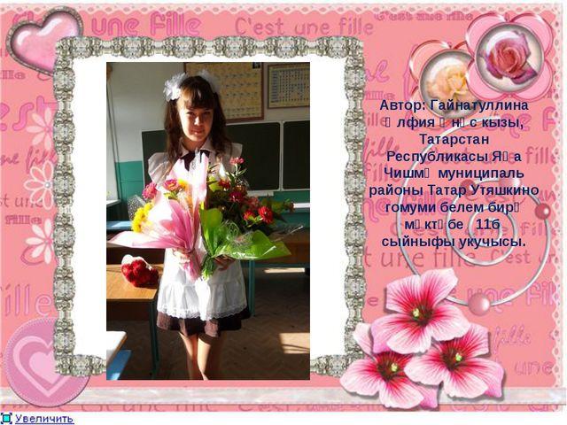 Автор: Гайнатуллина Әлфия Әнәс кызы, Татарстан Республикасы Яңа Чишмә муници...