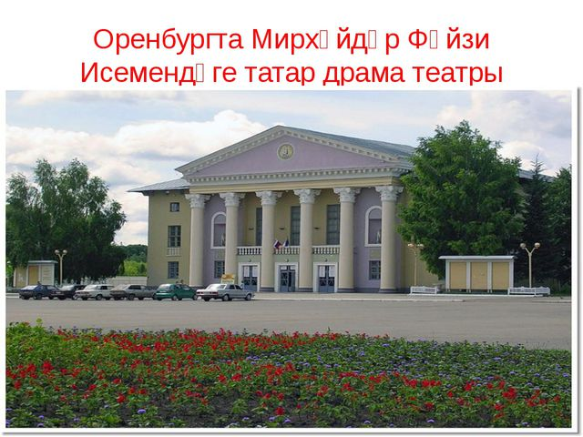 Оренбургта Мирхәйдәр Фәйзи Исемендәге татар драма театры