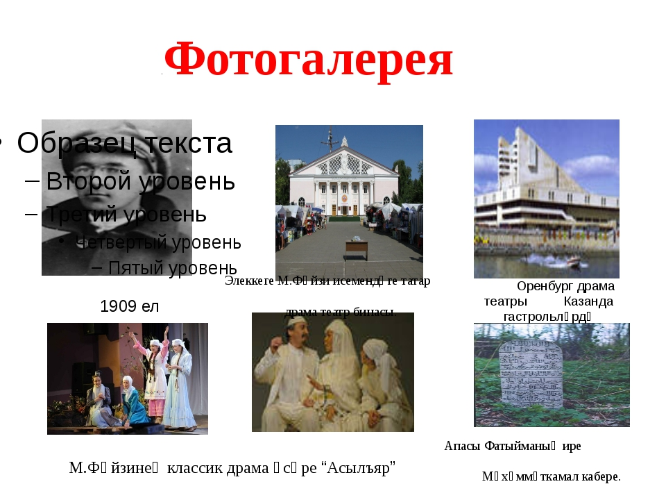 Фотогал 1909 ел Элеккеге М.Фәйзи исемендәге татар драма театр бинасы. М.Фәйзи...