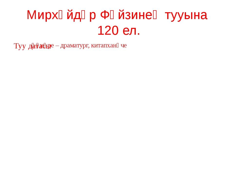 Мирхәйдәр Фәйзинең тууына 120 ел.
