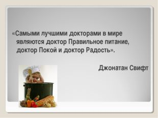 «Самыми лучшими докторами в мире являются доктор Правильное питание, доктор