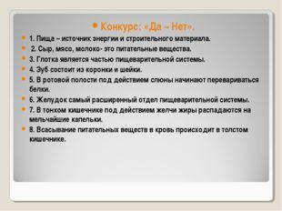 Конкурс: «Да – Нет». 1. Пища – источник энергии и строительного материала. 2.