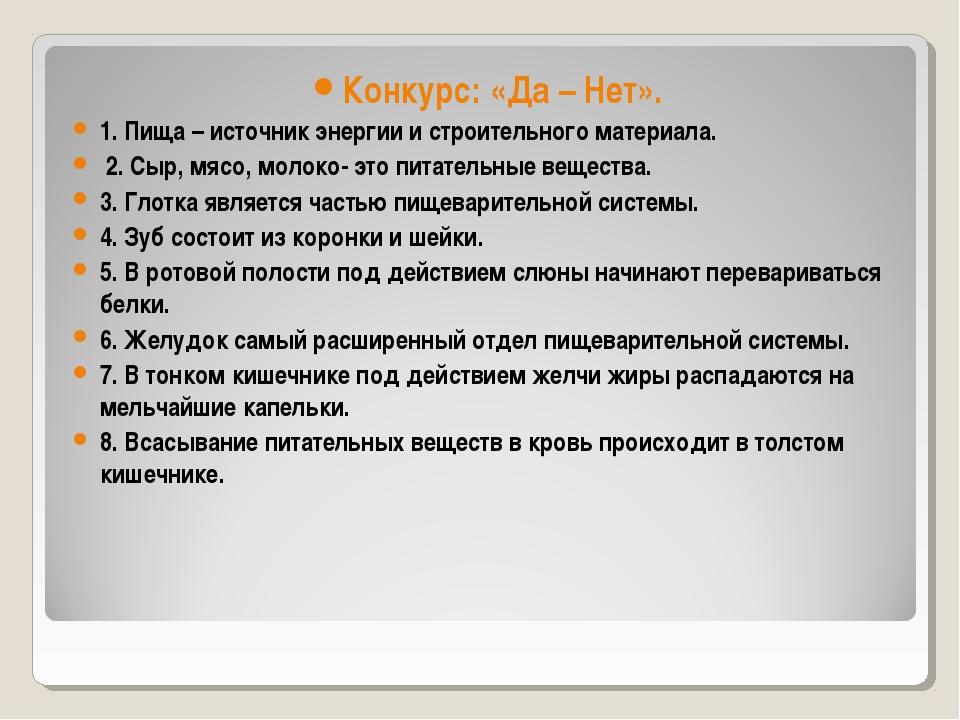 Конкурс: «Да – Нет». 1. Пища – источник энергии и строительного материала. 2....